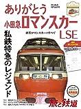 旅と鉄道 2018年増刊8月号 ありがとう 小田急ロマンスカ