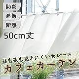 エコレースカフェカーテン【RB238CW】/▼幅140cm×50cm丈