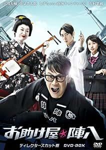 お助け屋☆陣八 ディレクターズカット版 DVD-BOX