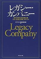 レガシー・カンパニー―――世代を超える永続企業 その「伝統と革新」のドラマ