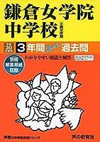鎌倉女学院中学校 平成30年度用―3年間スーパー過去問 (声教の中学過去問シリーズ)