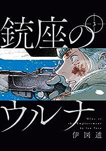 銃座のウルナ 3 (ビームコミックス)