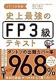 史上最強のFP3級テキスト17-18年版