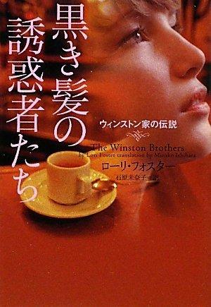 黒き髪の誘惑者たち ウィンストン家の伝説 (ヴィレッジブックス)の詳細を見る