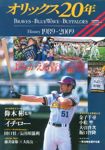 オリックス20年―History 1989ー2009よみがえる青い記 (B・B MOOK 628 スポーツシリーズ NO. 500)