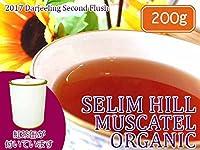 【本格】紅茶 ダージリン:茶缶付 セリムヒル茶園 セカンドフラッシュ MUSCATEL ORGANIC DJ40/2017 200g