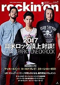 ロッキングオン 2017年 07 月号 [雑誌]