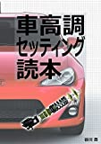 車高調セッティング読本(テキスト版)