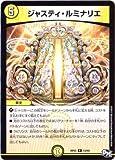 デュエルマスターズ新3弾/DMRP-03/13/R/ジャスティ・ルミナリエ