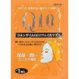 フェイスマスク コエンザイムQ10 まとめ買い プレゼント フェイスパック (50枚)