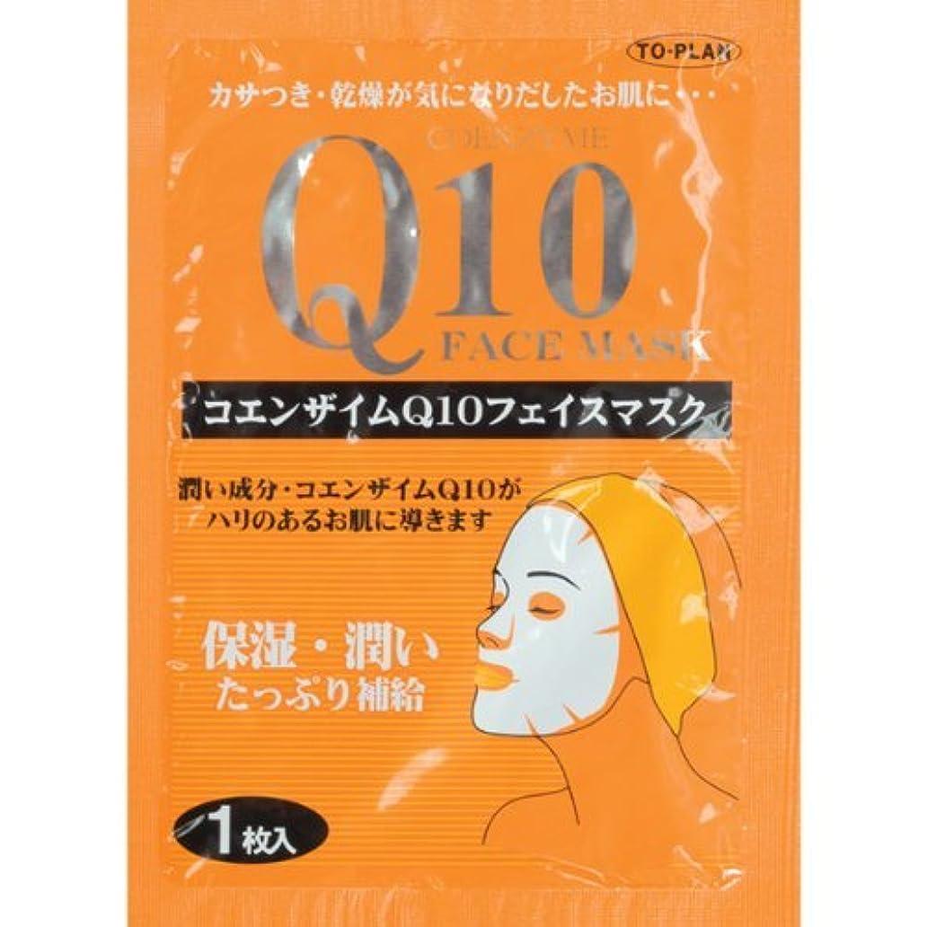シャベル甘美な半円フェイスマスク コエンザイムQ10 まとめ買い プレゼント フェイスパック (1枚)