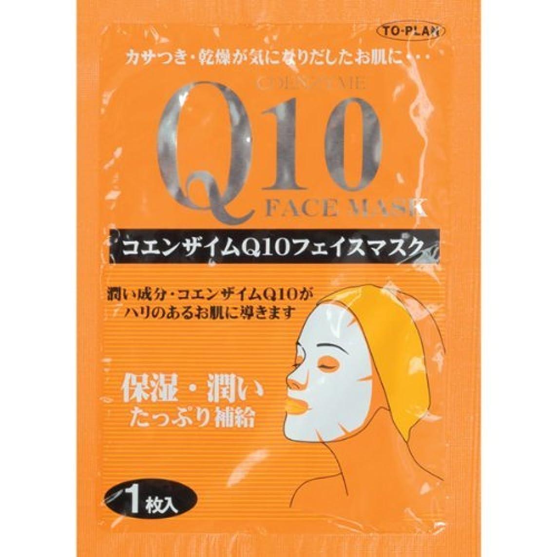 キリン冒険者メモフェイスマスク コエンザイムQ10 まとめ買い プレゼント フェイスパック (100枚)