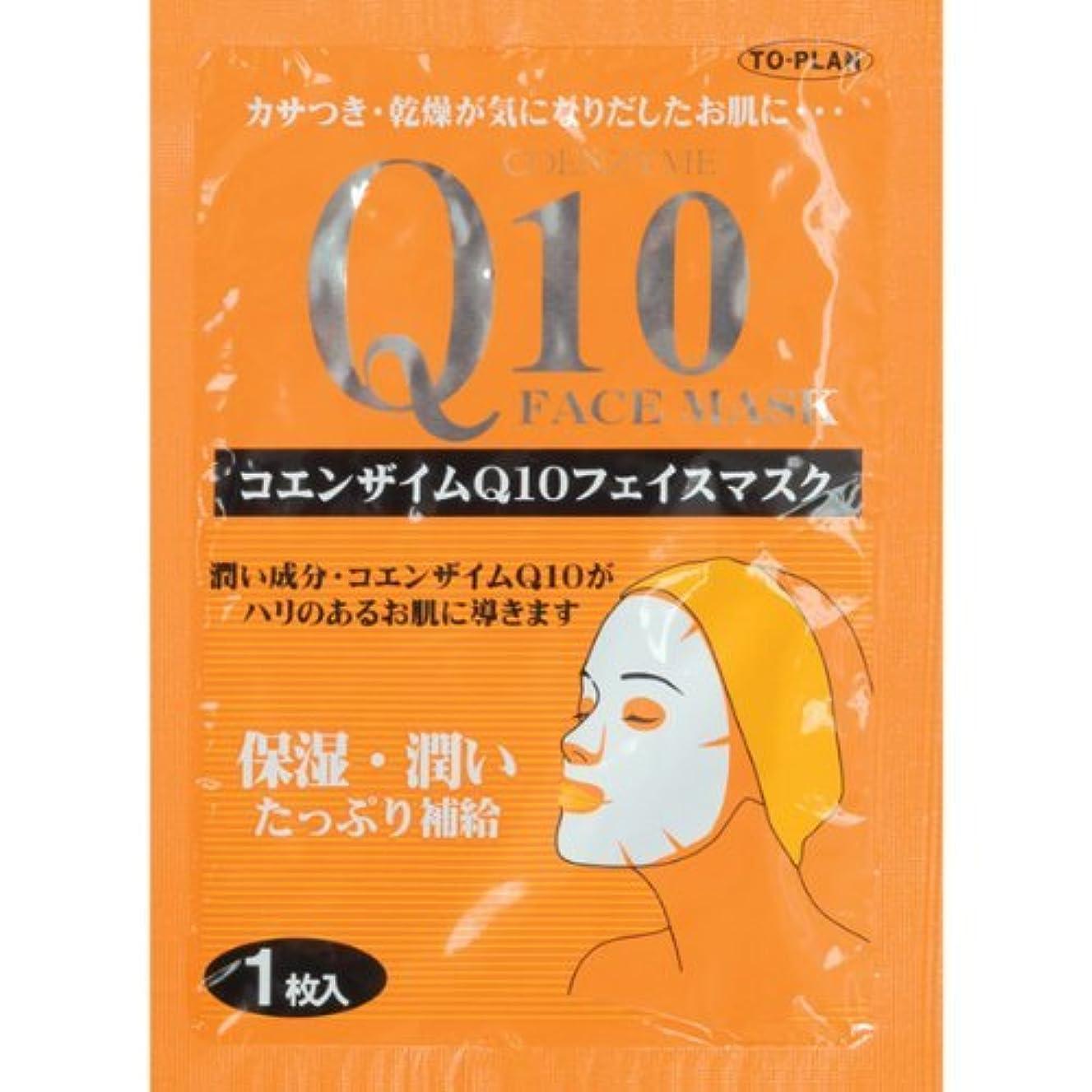 滅びるドーム群れフェイスマスク コエンザイムQ10 まとめ買い プレゼント フェイスパック (300枚)