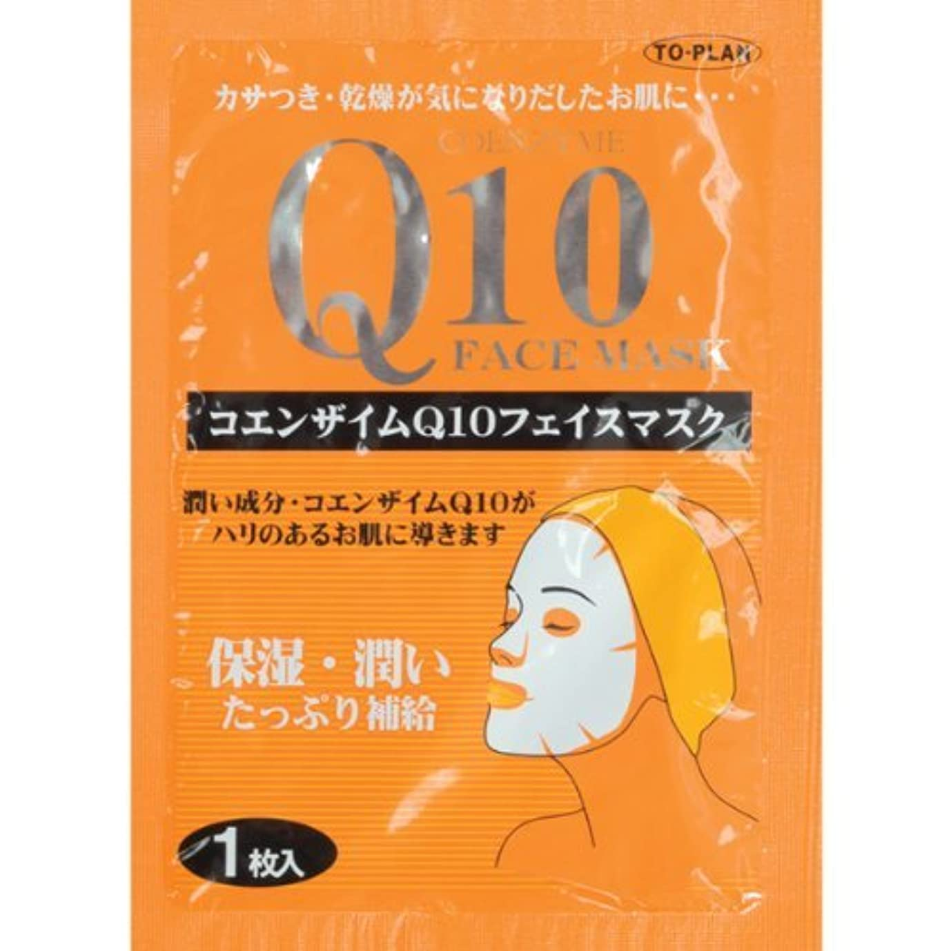 観光に行く単調な戸口フェイスマスク コエンザイムQ10 まとめ買い プレゼント フェイスパック (1枚)