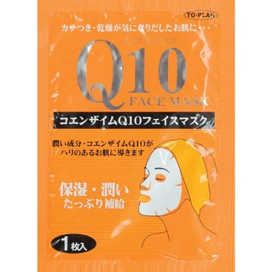 赤課税オーディションフェイスマスク コエンザイムQ10 まとめ買い プレゼント フェイスパック (100枚)