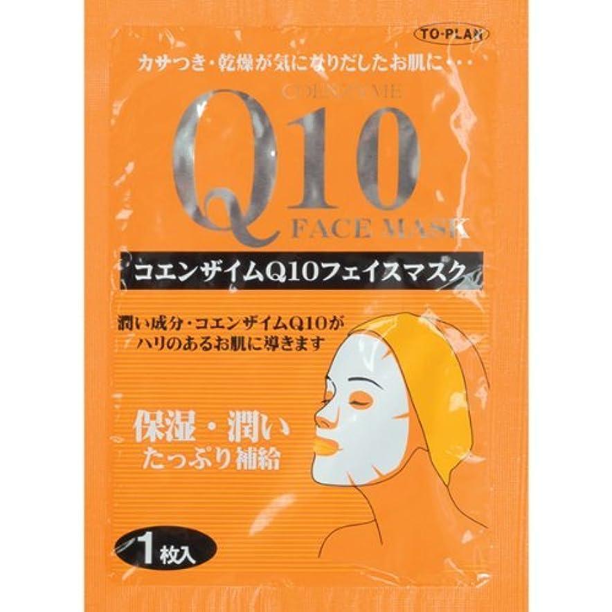カップ相反するみぞれフェイスマスク コエンザイムQ10 まとめ買い プレゼント フェイスパック (100枚)