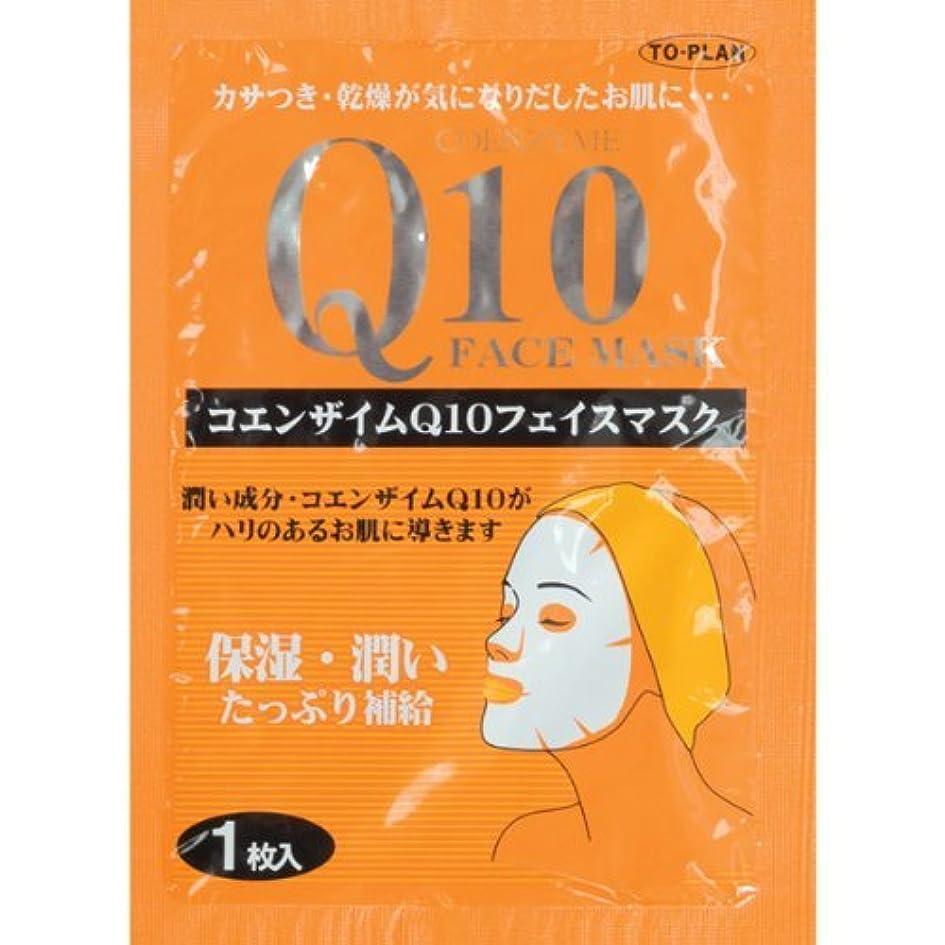 タイヤセーブ多様体フェイスマスク コエンザイムQ10 まとめ買い プレゼント フェイスパック (200枚)