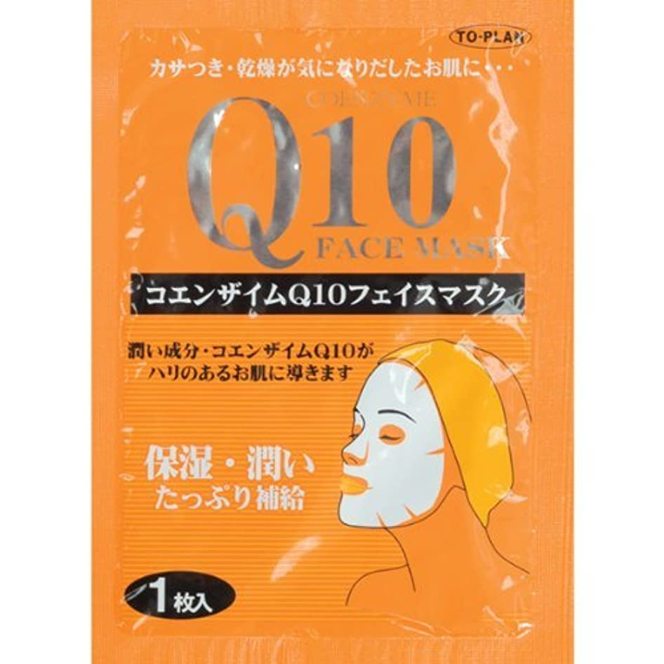 対角線下に申し立てるフェイスマスク コエンザイムQ10 まとめ買い プレゼント フェイスパック (1枚)