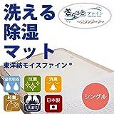 洗える 除湿シート 日本製 シングル さらっとファイン スタンダード (シングル)