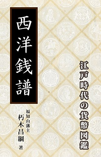 西洋銭譜: 江戸時代の貨幣図鑑