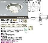 KOIZUMI(コイズミ照明) 【工事必要】 LEDユニバーサルダウンライト 【JR12V50W相当】広角 埋込穴φ125・ON-OFFタイプ 電球色:AD41389L