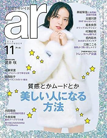 ar 2018年 11月号 [雑誌]