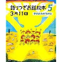 語りつぎお話絵本3月11日〈5〉子どもたちの「ちから」