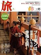 旅 2009年 05月号 [雑誌]