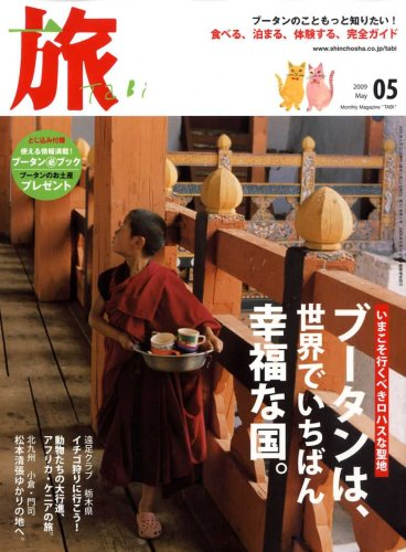 旅 2009年 05月号 [雑誌]の詳細を見る