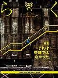 季刊誌 樂(らく)ra-ku 27号 (2015) それは奇跡ではなかった。