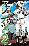 アノナツ-1959- (2) (少年サンデーコミックス)