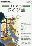 NHKラジオ まいにちドイツ語 2017年 03 月号 [雑誌]