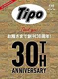 Tipo (ティーポ) 2019年6月号 Vol.360 画像