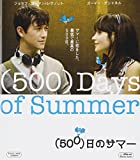(500)日のサマー[Blu-ray/ブルーレイ]