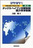 国際課税の理論と実務〈第4巻〉タックス・ヘイブン対策税制、過少資本税制