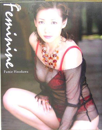 フェミニン―細川ふみえ写真集