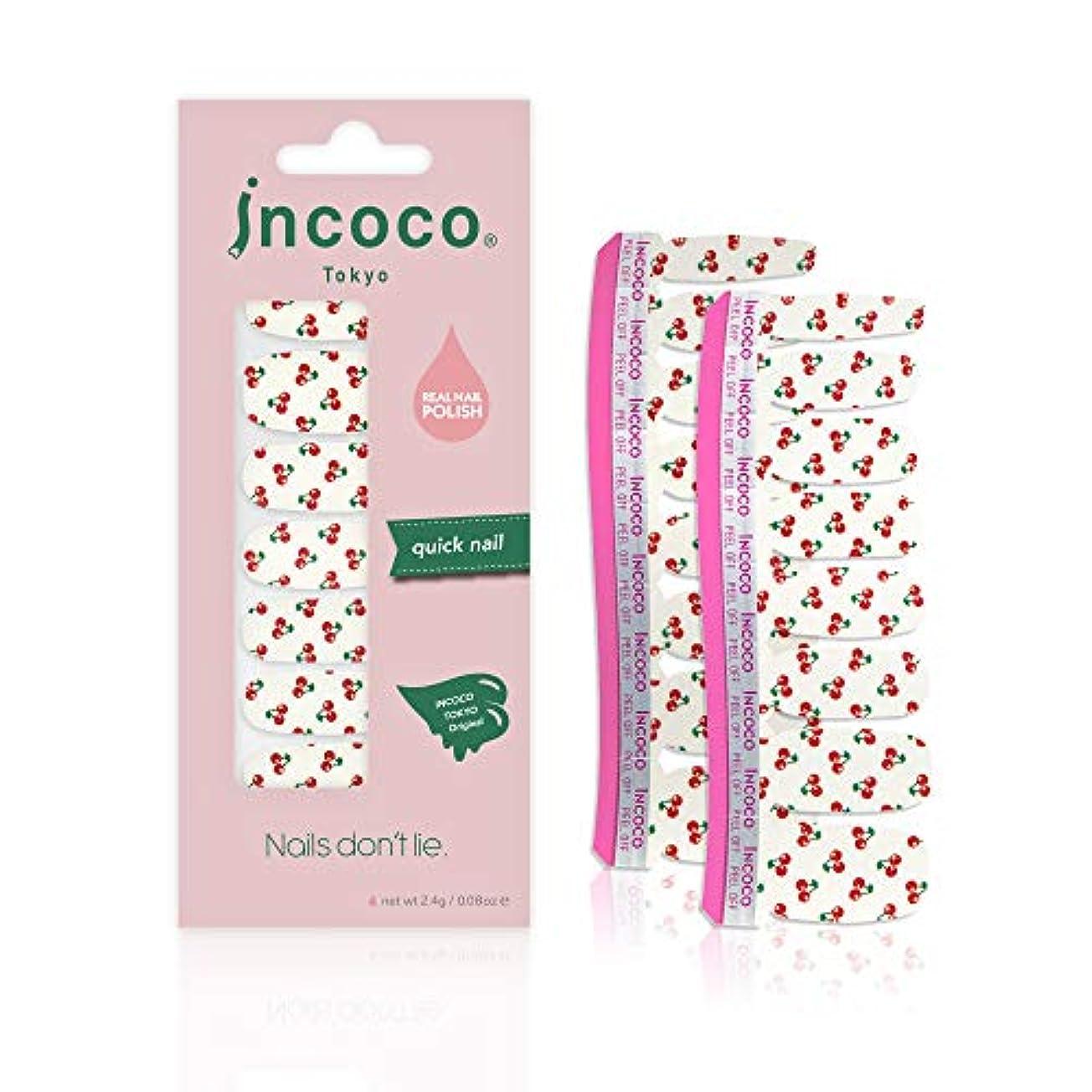 紛争植物学者案件インココ トーキョー 「チェリーズ」 (Cherries)