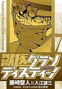 獣医グランディスティーノ(7) (少年サンデーコミックス)