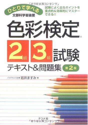 ひとりで学べる 色彩検定2級・3級試験テキスト&問題集 第2版
