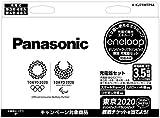 【Amazon.co.jp限定】パナソニック エネループ 充電器セット 単3形・単4形充電池 各4本付き 単1形・単2形変換スペーサー付き K-KJ71MTP44