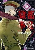 獄都事変 公式アンソロジーコミック ‐鉄‐ 獄都事変 公式アンソロジーコミック (MFC ジーンピクシブシリーズ)