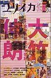ユリイカ2006年11月号 特集=大竹伸朗 全身表現者の半世紀
