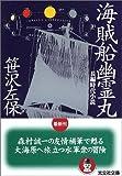 海賊船幽霊丸 (光文社文庫)