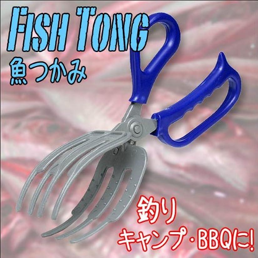 現実的シチリア規制海釣り!キャンプに!BBQに!手が汚れない!魚つかみ/フィッシュトング (こちらの商品の内訳は『番号(1z)/1点』のみ)