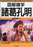 諸葛孔明 (図解雑学)