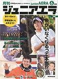 月刊 junior AERA ( ジュニアエラ ) 2009年 06月号 [雑誌]