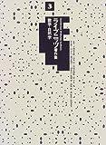 ライプニッツ著作集〈3〉数学・自然学