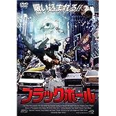 ブラックホール [DVD]
