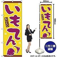 のぼり旗 いもてん YN-1103(受注生産)【宅配便】 [並行輸入品]