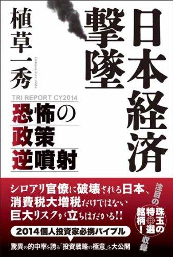 日本経済撃墜 -恐怖の政策逆噴射-の詳細を見る